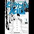 モブサイコ100(9) (裏少年サンデーコミックス)