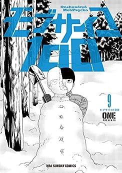 [ONE]のモブサイコ100(9) (裏少年サンデーコミックス)