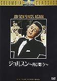 ジョルスン~再び歌う~[DVD]
