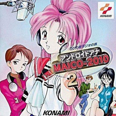 2010年ラジオの旅 アンドロイドアナ MAICO-2010(2)ドラマCD