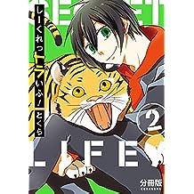 しーくれっトラいふ! 分冊版(2) (ARIAコミックス)