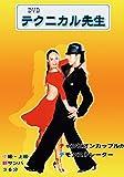 ダンス テクニカル先生 15 サンバ 中上級 AST-015 [DVD]