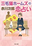 三毛猫ホームズの恋占い<「三毛猫ホームズ」シリーズ> (角川文庫)