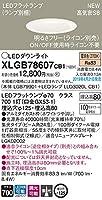 パナソニック(Panasonic) 天井埋込型 LED(電球色) ダウンライト 浅型8H・高気密SB形・ビーム角24度・集光タイプ 調光タイプ(ライコン別売) 埋込穴φ125 XLGB78607CB1