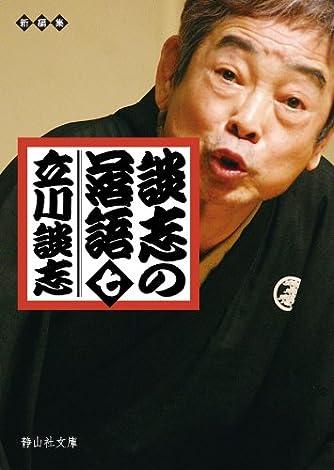 談志の落語 七 (静山社文庫)
