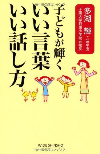 子どもが輝くいい言葉 いい話し方 (WIDE SHINSHO79)(新講社ワイド新書)の詳細を見る
