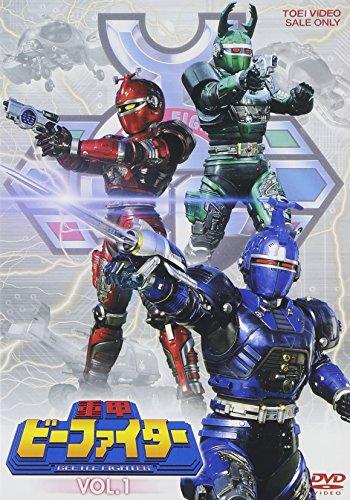 重甲ビーファイター VOL.1 [DVD]
