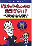 ドラキュラ・キューラはネコぎらい?