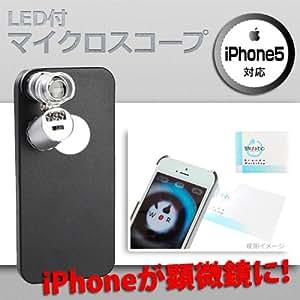 otas iPhoneが顕微鏡に!iPhone5用LED付マイクロスコープ(888-4213)
