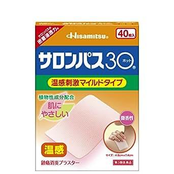 【第3類医薬品】サロンパス30ホット 40枚