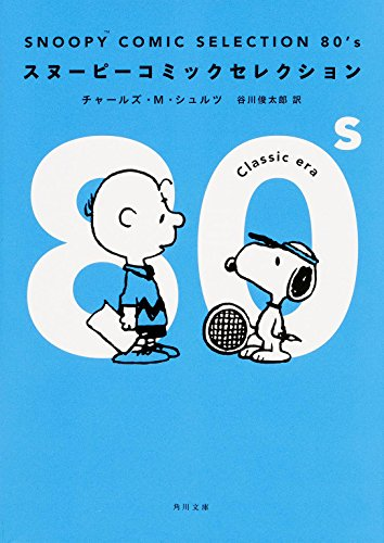 SNOOPY COMIC SELECTION 80's (角川文庫)の詳細を見る