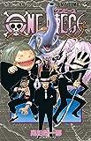 ONE PIECE 42 (ジャンプコミックス)