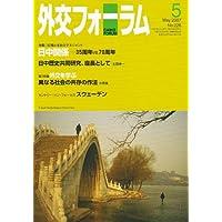 外交フォーラム 2007年 05月号 [雑誌]