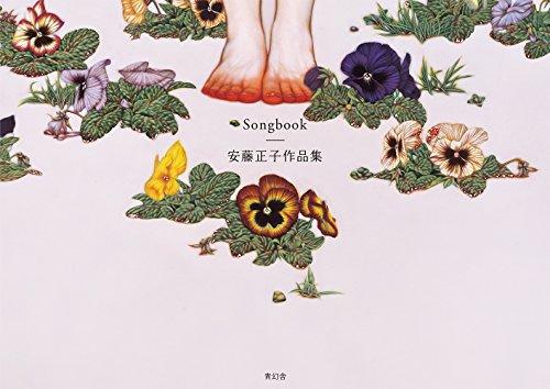 Songbook  安藤正子作品集の詳細を見る