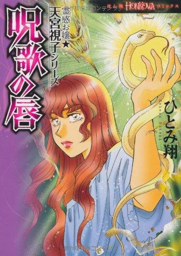 呪歌の唇 (HONKOWAコミック/霊感お嬢★天宮視子) (ほん怖コミックス)の詳細を見る