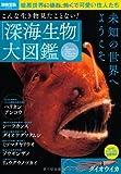 こんな生き物見たことない! 「深海生物」大図鑑 (別冊宝島)
