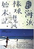 海浜棒球始末記―ウ・リーグ熱風録