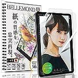 ベルモンド 新型 iPad mini 第6世代 2021年モデル ペーパー 紙 ライク フィルム 上質紙のような描き心地 日本製 液晶保護フィルム アンチグレア 反射防止 指紋防止 気泡防止 BELLEMOND IPDM6PL10 B0423