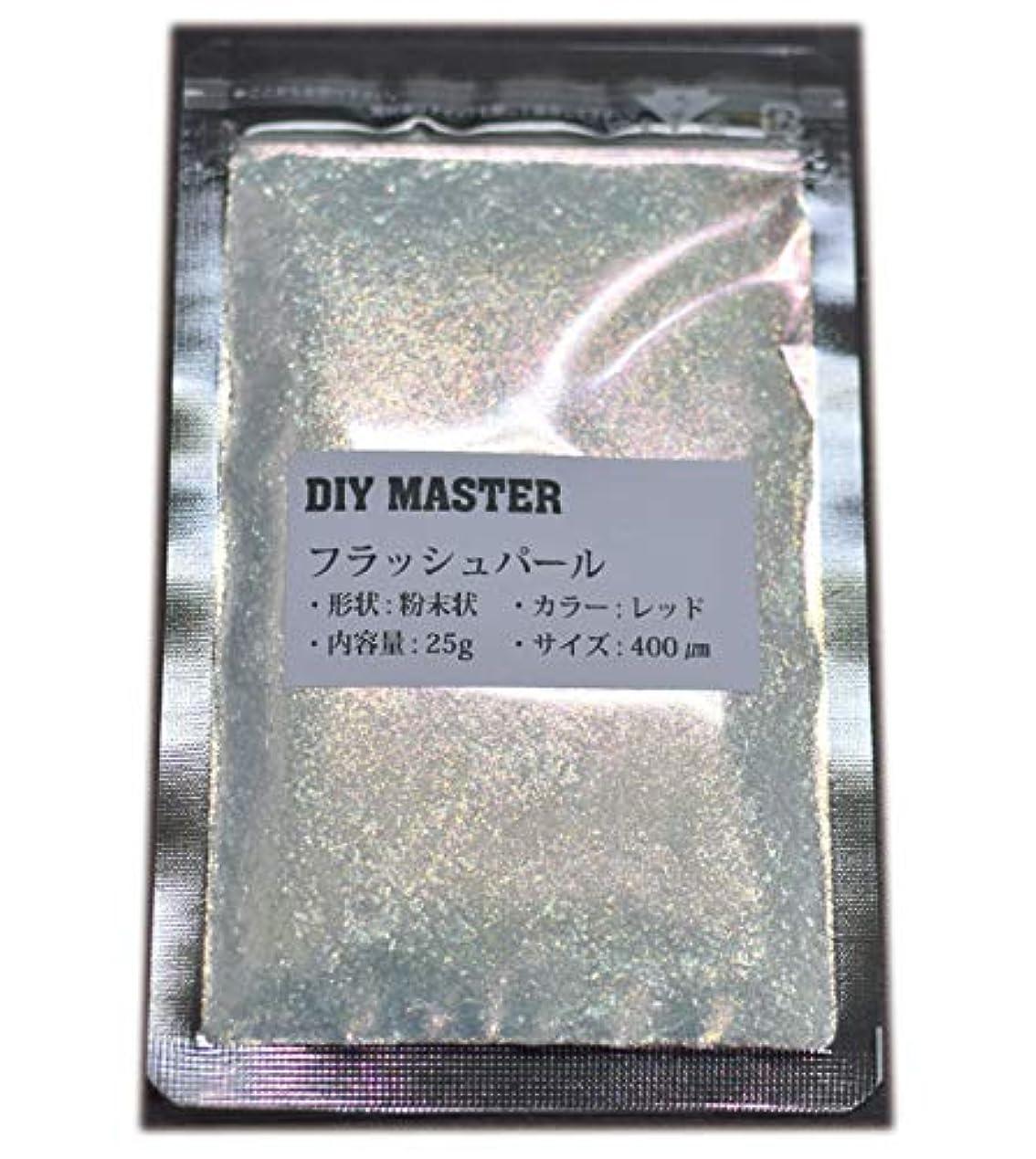 サンダー寺院干渉するDIY MASTER フラッシュパール レッド 25g (極粗目、ドライ)