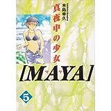 Maya 5―真夜中の少女 (KCフェニックス)
