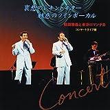 鶴岡雅義と東京ロマンチカ コンサート