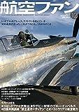 航空ファン2019年12月号 画像