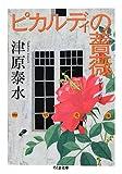 ピカルディの薔薇 (ちくま文庫)
