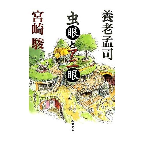 虫眼とアニ眼 (新潮文庫)