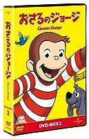 おさるのジョージ  DVD-BOX2