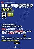 筑波大学附属高等学校 2022年度 【過去問5年分】 (高校別 入試問題シリーズA01)