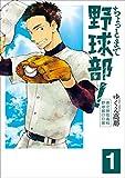 ちょっとまて野球部!―県立神弦高校野球部の日常― 1巻 (バンチコミックス)
