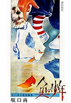 [坂口尚]の魚の少年 坂口尚幻想短編集