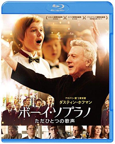 ボーイ・ソプラノ ただひとつの歌声 [Blu-ray]