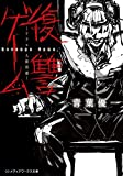 復讐ゲーム ―リアル人間将棋―<復讐ゲーム> (メディアワークス文庫)