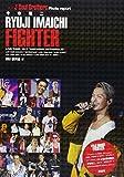 三代目J Soul Brothers 今市隆二 FIGHTER