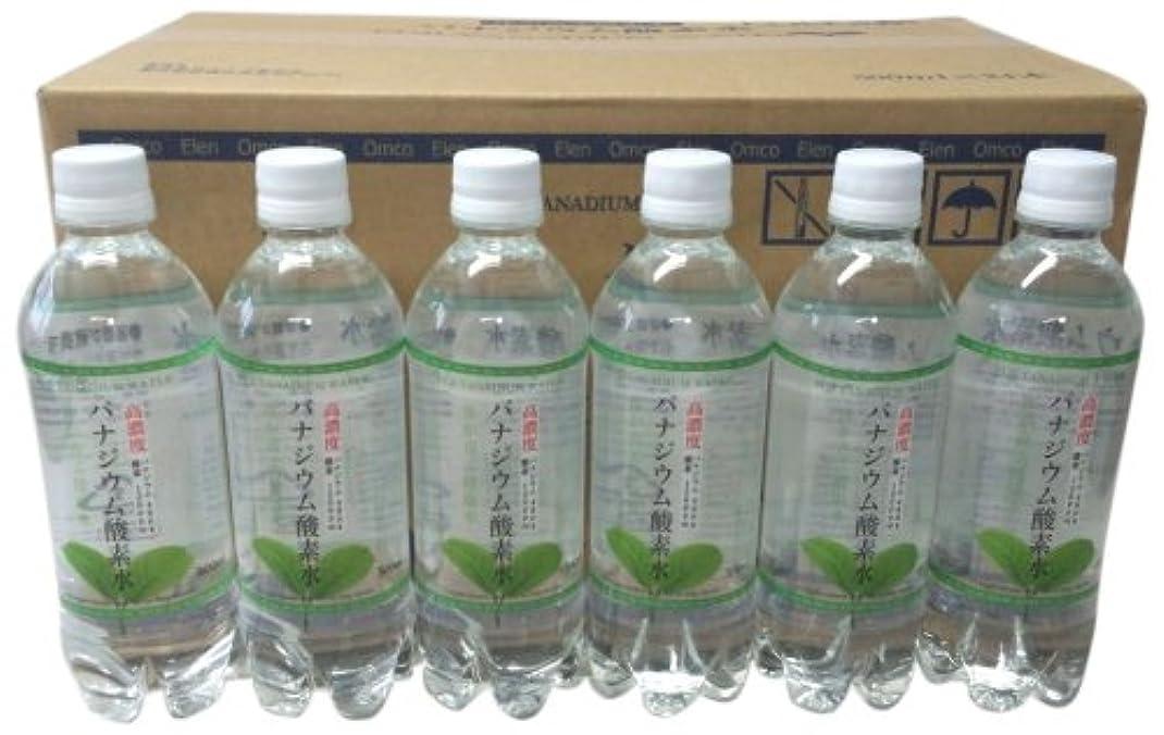 不毛緩むみなすオムコ東日本 バナジウム酸素水 PET 500mL×24本