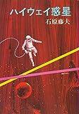 ハイウェイ惑星 (ハヤカワ文庫 JA 55 惑星シリーズ)