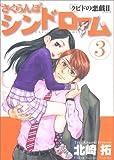 さくらんぼシンドローム 3―クピドの悪戯2 (ヤングサンデーコミックス)