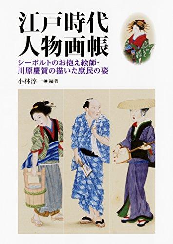 江戸時代 人物画帳 シーボルトのお抱え絵師・川原慶賀が描いた庶民の姿