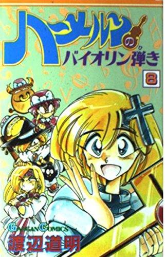 ハーメルンのバイオリン弾き 8 (ガンガンコミックス)の詳細を見る