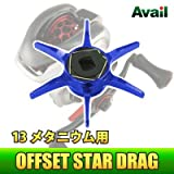 【Avail/アベイル】 オフセットスタードラグ 【シマノ用】 SD-MT13-A (13メタニウム専用) ブルー