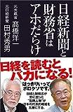 日経新聞と財務省はアホだらけ 画像