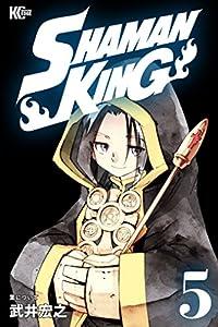 SHAMAN KING ~シャーマンキング~ KC完結版 5巻 表紙画像