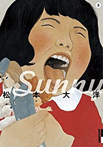 Sunny 3巻 表紙画像