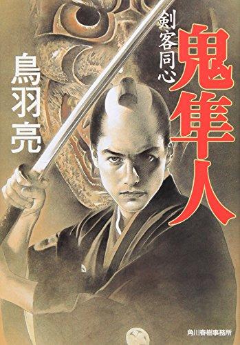 鬼隼人―剣客同心 (ハルキ文庫―時代小説文庫)の詳細を見る