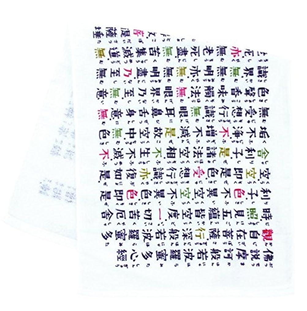 重大検査差し迫った京都発 日本製 肌触り抜群のお洒落な和柄手ぬぐいタオル (般若心経)