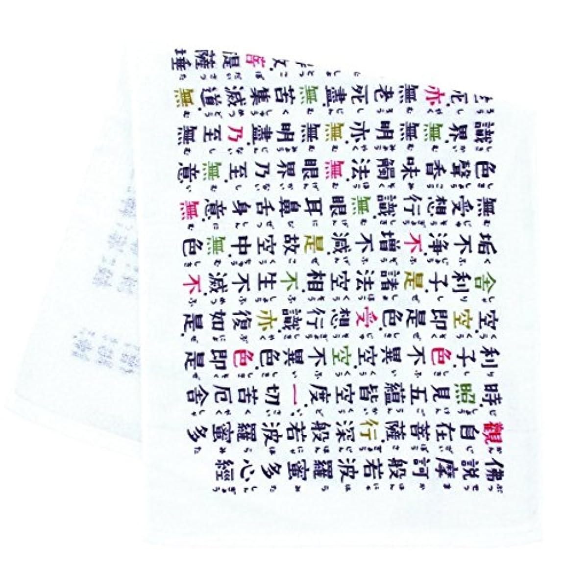 プロフェッショナル擬人偽京都発 日本製 肌触り抜群のお洒落な和柄手ぬぐいタオル (般若心経)