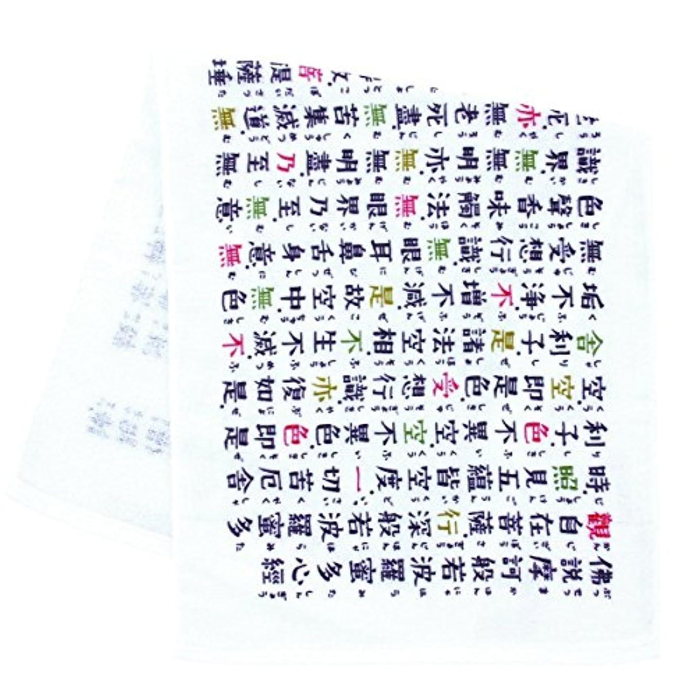 成功応答毎月京都発 日本製 肌触り抜群のお洒落な和柄手ぬぐいタオル (般若心経)