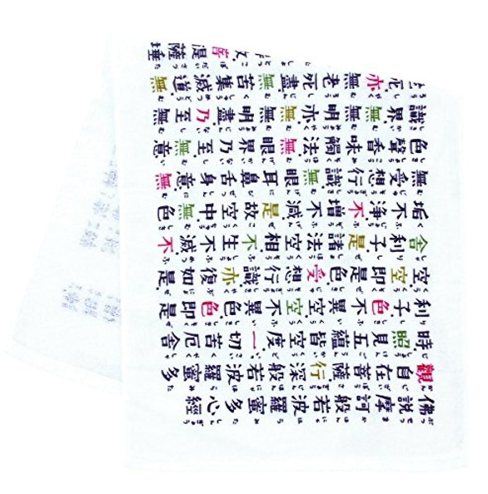 数学認識ケーブルカー京都発 日本製 肌触り抜群のお洒落な和柄手ぬぐいタオル (般若心経)