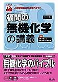 福間の無機化学の講義 三訂版 大学受験Doシリーズ